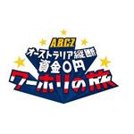 【送料無料】J'J A.B.C-Zオーストラリア縦断資金0円ワーホリの旅 DVD BOX ―ディレクターズカット・エディション―/A.B.C-Z[DVD]【返品種別A】