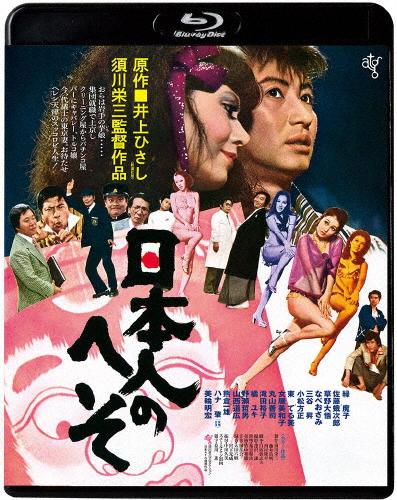 【送料無料】日本人のへそ≪HDニューマスター版≫/緑魔子[Blu-ray]【返品種別A】