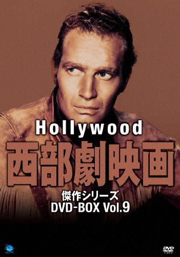 【送料無料】ハリウッド西部劇映画傑作シリーズ DVD-BOX Vol.9/ジョセフ・コットン[DVD]【返品種別A】