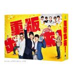 【送料無料】重版出来! DVD-BOX/黒木華[DVD]【返品種別A】