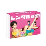 【送料無料】レンタルの恋 DVD-BOX/剛力彩芽[DVD]【返品種別A】