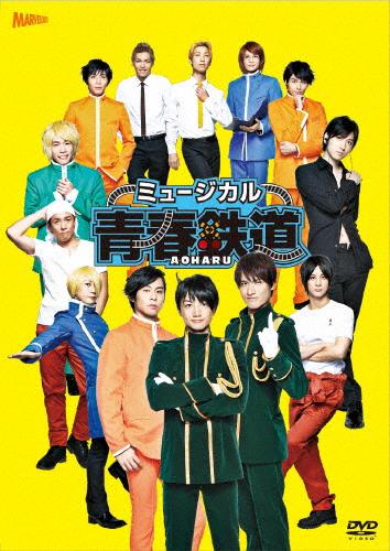 【送料無料】ミュージカル『青春-AOHARU-鉄道』DVD/永山たかし[DVD]【返品種別A】