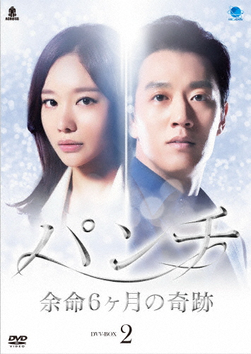 【送料無料】パンチ ~余命6ヶ月の奇跡~ DVD-BOX2/キム・レウォン[DVD]【返品種別A】