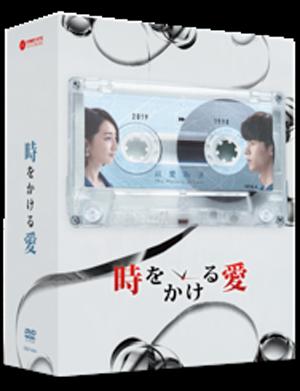 【送料無料】時をかける愛DVD-BOX二巻セット/アリス・クー[DVD]【返品種別A】