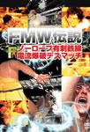 【送料無料】FMW伝説 ノーロープ有刺鉄線電流爆破デスマッチ/プロレス[DVD]【返品種別A】