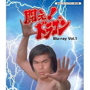 【送料無料】甦るヒーローライブラリー 第12集 闘え!ドラゴン Blu-ray Vol.1/倉田保昭[Blu-ray]【返品種別A】