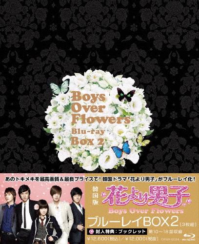 【送料無料】花より男子~Boys Over Flowers ブルーレイBOX 2/ク・ヘソン[Blu-ray]【返品種別A】