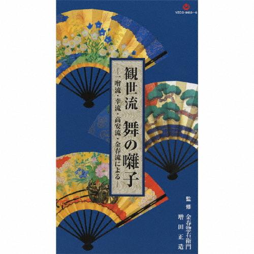 【送料無料】観世流 舞の囃子/日本の音楽・楽器[CD]【返品種別A】