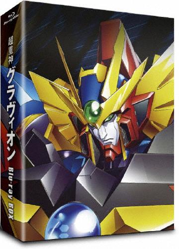 【送料無料】超重神グラヴィオン Blu-ray BOX/アニメーション[Blu-ray]【返品種別A】