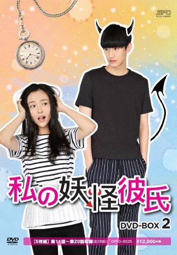 【送料無料】私の妖怪彼氏 DVD-BOX2/ウー・チェン[DVD]【返品種別A】