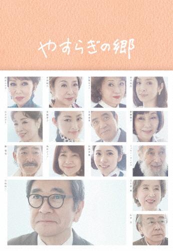 【送料無料】やすらぎの郷 DVD-BOX III/石坂浩二[DVD]【返品種別A】