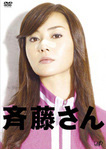 【送料無料】斉藤さん DVD-BOX/観月ありさ[DVD]【返品種別A】