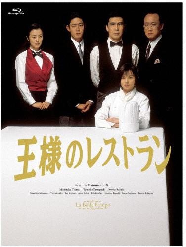 【送料無料】王様のレストラン Blu-ray BOX/松本幸四郎[Blu-ray]【返品種別A】
