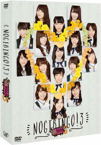 【送料無料】[枚数限定][限定版]NOGIBINGO!3 DVD-BOX【初回生産限定版】/乃木坂46[DVD]【返品種別A】