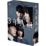 【送料無料】3年A組 ―今から皆さんは、人質です― DVD-BOX/菅田将暉[DVD]【返品種別A】