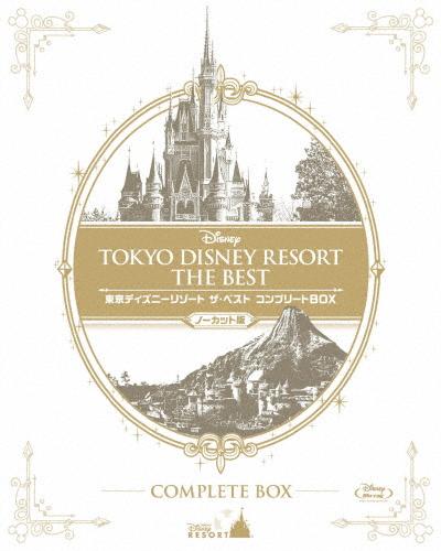 【送料無料】東京ディズニーリゾート ザ・ベスト コンプリートBOX<ノーカット版>/ディズニー[Blu-ray]【返品種別A】