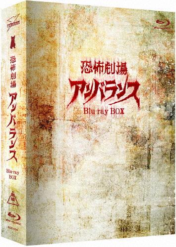 【送料無料】[枚数限定]恐怖劇場アンバランス Blu-ray BOX/渡辺美佐子[Blu-ray]【返品種別A】