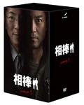【送料無料】相棒 season 5 DVD-BOX II/水谷豊[DVD]【返品種別A】