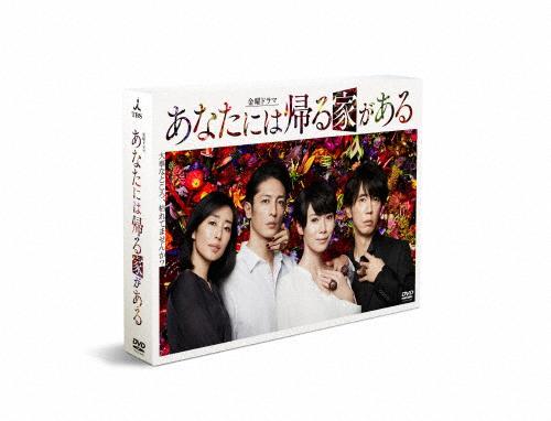 【送料無料】あなたには帰る家がある DVD-BOX/中谷美紀[DVD]【返品種別A】, ヒノエマタムラ:b437e633 --- officewill.xsrv.jp