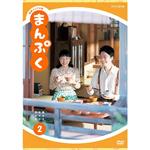 【送料無料】連続テレビ小説 まんぷく 完全版 DVD BOX2/安藤サクラ[DVD]【返品種別A】