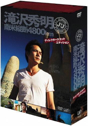 【送料無料】J'J 滝沢秀明 南米縦断4800km DVD BOX-ディレクターズカット・エディション-/滝沢秀明[DVD]【返品種別A】