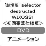【送料無料】[枚数限定][限定版]劇場版「selector destructed WIXOSS」<初回豪華仕様版>/アニメーション[DVD]【返品種別A】