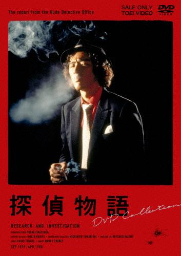 【送料無料】探偵物語 DVD Collection/松田優作[DVD] DVD【返品種別A】, Vie Belle:e87f8307 --- officewill.xsrv.jp