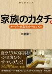 【送料無料】DVDブック「家具のカタチ。~オーダー家具完全マニュアル~」/HOW TO[DVD]【返品種別A】
