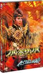 【送料無料】『ノバ・ボサ・ノバ』-盗まれたカルナバル- 『めぐり会いは再び』-My only shinin'star- ~マリヴォー作「愛と偶然の戯れ」より~/宝塚歌劇団星組[DVD]【返品種別A】