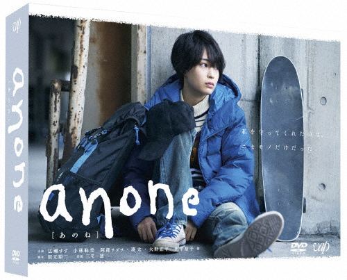 【送料無料】anone DVD BOX/広瀬すず[DVD]【返品種別A】
