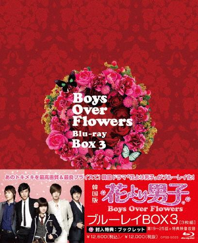 【送料無料】花より男子~Boys Over Flowers ブルーレイBOX 3/ク・ヘソン[Blu-ray]【返品種別A】