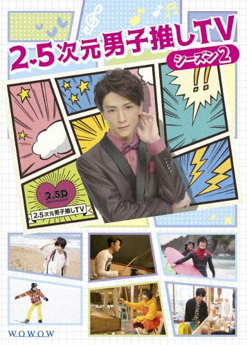 【送料無料】2.5次元男子推しTV シーズン2 DVD-BOX/鈴木拡樹[DVD]【返品種別A】