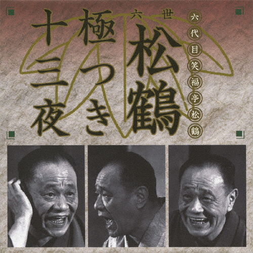 【送料無料】六世松鶴極つき十三夜/笑福亭松鶴(六代目)[CD]【返品種別A】