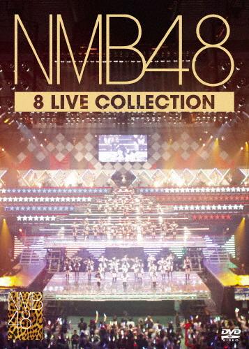【送料無料】NMB48 8LIVE COLLECTION/NMB48[DVD]【返品種別A】