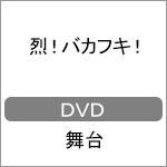 【送料無料】烈!バカフキ!/演劇[DVD]【返品種別A】