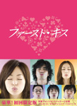【送料無料】ファーストキス DVD-BOX/井上真央[DVD]【返品種別A】