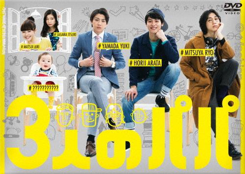 【送料無料】3人のパパ DVD-BOX/堀井新太[DVD]【返品種別A】