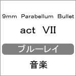 【送料無料】act VII【Blu-ray】/9mm Parabellum Bullet[Blu-ray]【返品種別A】