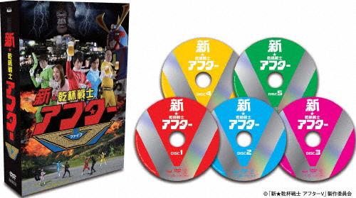 【送料無料】「新★乾杯戦士アフターV」DVD-BOX/村井良大[DVD]【返品種別A】