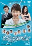 【送料無料 DVD-BOX】全部あげるよ DVD-BOX 6/ホン・アルム[DVD]【返品種別A】, フットケアタイム:8a2a6a1e --- officewill.xsrv.jp