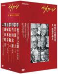 【送料無料】ザ・メッセージ 今 蘇る日本のDNA DVD-BOX/ドキュメント[DVD]【返品種別A】