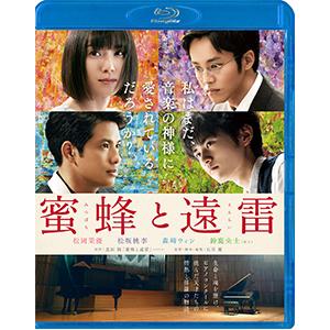 <title>送料無料 蜜蜂と遠雷 Blu-ray通常版 松岡茉優 激安挑戦中 Blu-ray 返品種別A</title>