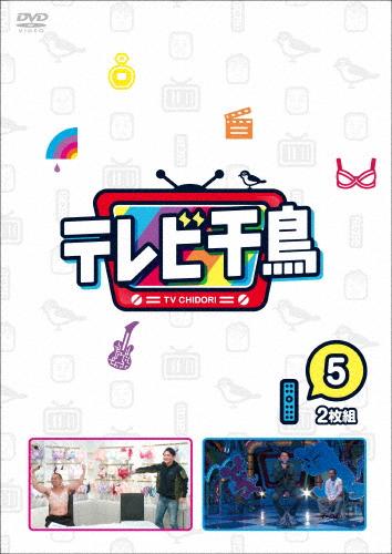 定番 送料無料 テレビ千鳥 Vol.5 完全送料無料 DVD 返品種別A 千鳥