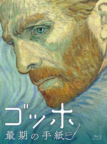 【送料無料】ゴッホ 最期の手紙/ダグラス・ブース[Blu-ray]【返品種別A】