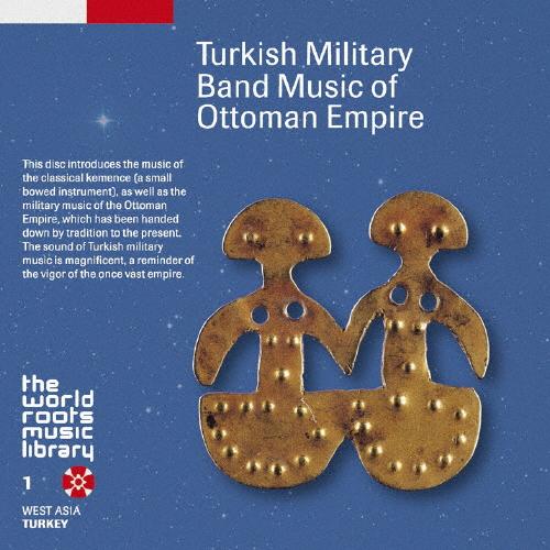 ランキングTOP5 トルコの軍楽 アウトレット 民族音楽 CD 返品種別A