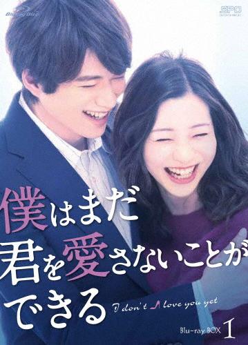 【送料無料】僕はまだ君を愛さないことができる Blu-ray BOX1/足立梨花,白洲迅[Blu-ray]【返品種別A】
