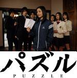 【送料無料】パズル DVD-BOX/石原さとみ[DVD]【返品種別A】