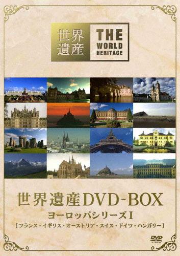 【送料無料】世界遺産 DVD-BOX ヨーロッパシリーズ I/教養[DVD]【返品種別A】