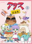 【送料無料】アリス探偵局1/アニメーション[DVD]【返品種別A】