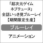 【送料無料】[限定版]「超次元ゲイム ネプテューヌ」全話いっき見ブルーレイ【期間限定生産】/アニメーション[Blu-ray]【返品種別A】